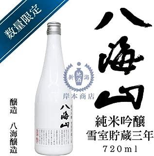 八海山 純米吟醸酒 雪室貯蔵三年 720ml(化粧箱)