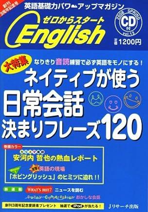 ゼロからスタート English (イングリッシュ) 2008年 04月号 [雑誌]