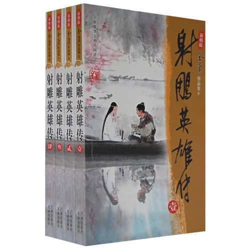 The Legend of The Condor Heroes (4 Books) (Revised Edition) (Chinese Edition)