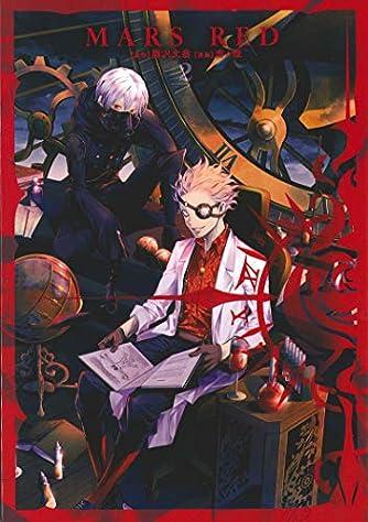 MARS RED 2 (マッグガーデンコミックス Beat'sシリーズ)