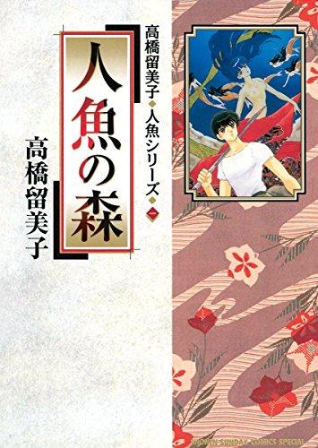 人魚の森 (少年サンデーコミックススペシャル)の拡大画像