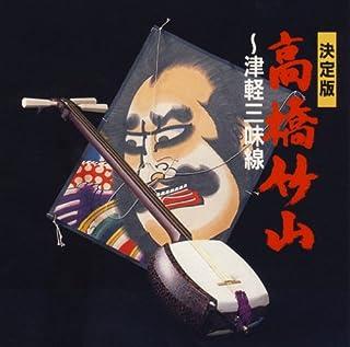 決定版 高橋竹山 ― 津軽三味線 [SHM-CD]