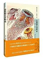 博物学经典译丛-自然的艺术形态