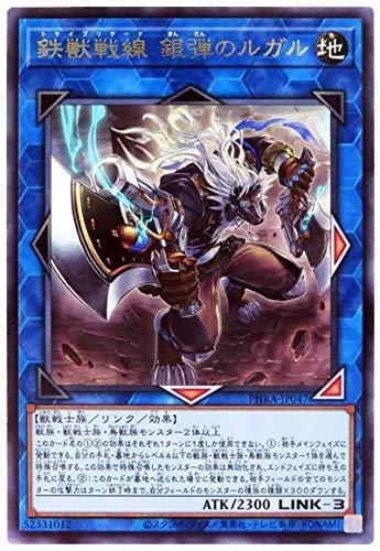 遊戯王 第11期 02弾 PHRA-JP047 鉄獣戦線 銀弾のルガル R