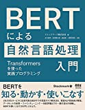 BERTによる自然言語処理入門: Transformersを使った実践プログラミング
