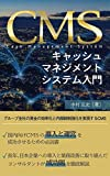Introduction to cash management system: Introduction and operation guide for domestic CMS (Japanese Edition)