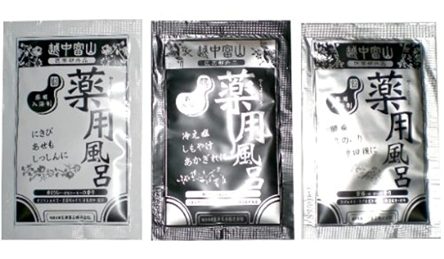 霜静けさ減少薬用入浴剤 越中富山薬用風呂シリーズ(効能別3種) 各100包?計300包セット/日本製