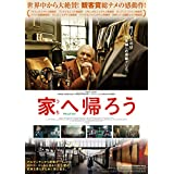 家へ帰ろう [DVD]