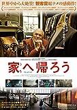 家へ帰ろう[DVD]
