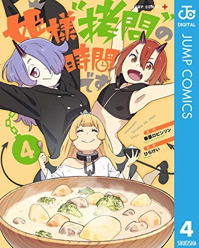 """姫様""""拷問""""の時間です 4 (ジャンプコミックスDIGITAL) Kindle版"""