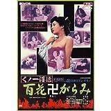 くノ一淫法 百花卍がらみ NYK-240 [DVD]
