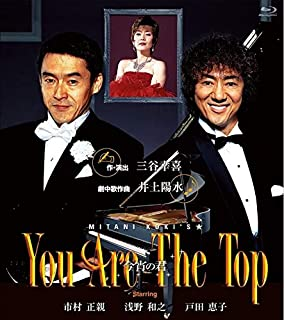 You Are The Top ~今宵の君~ [Blu-ray]