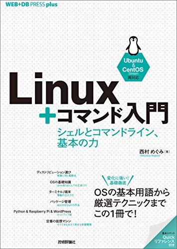 Linux+コマンド入門 ——シェルとコマンドライン、基本の力 WEB+DB PRESS plus