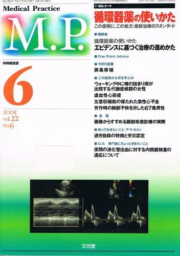 M.P. (メディカル プラクティス) 2005年6月号 循環器薬の使い方 Vol.22 No.6の詳細を見る