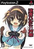 Suzumiya Haruhi no Tomadoi (Perplexity of Haruhi Suzumiya), Japanese Playstation 2 Import PS2