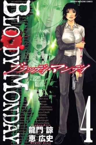 BLOODY MONDAY(4) (講談社コミックス)の詳細を見る