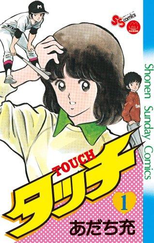 タッチ 1 完全復刻版 (少年サンデーコミックス)