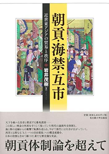 朝貢・海禁・互市―近世東アジアの貿易と秩序―