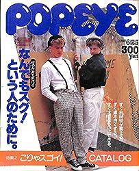 POPEYE (ポパイ) 1986年6月25日号 せっかち・ポパイ なんでもスグ!という人のために。