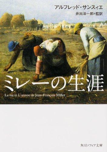 ミレーの生涯 (角川ソフィア文庫)の詳細を見る