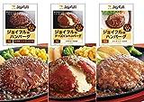 ジョイフル ハンバーグ (120g) スペシャル詰合せセット 3種類16個入り ( てりやき ソース ペッパー 付き5個 オニオン ソース付き5個チーズ インハンバーグ トマト ソース付き6個 ) 冷凍