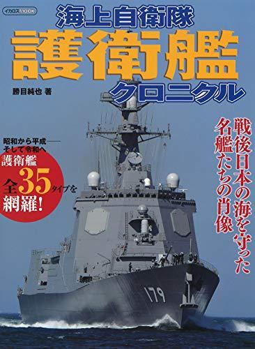 海上自衛隊 護衛艦クロニクル (イカロス・ムック)