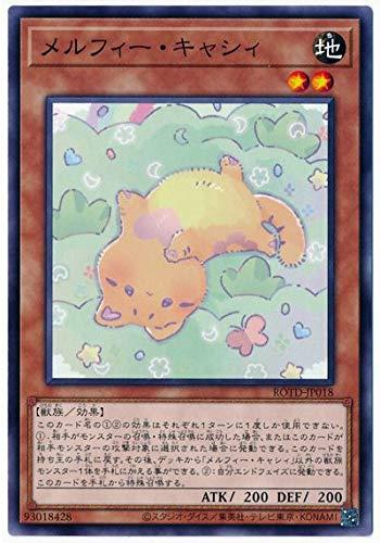 遊戯王 第11期 01弾 ROTD-JP018 メルフィー・キャシィ