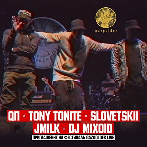 QP,  Tony Tonite,  Slovetskii,  Jmilk,  Dj Mixoid