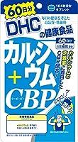 【セット品】DHCカルシウム+CBP60日分 240粒×2個セット
