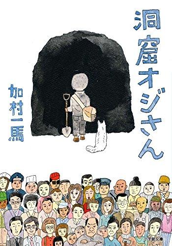 洞窟オジさん (小学館文庫)