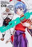 ビッグオーダー (3) (カドカワコミックス・エース)