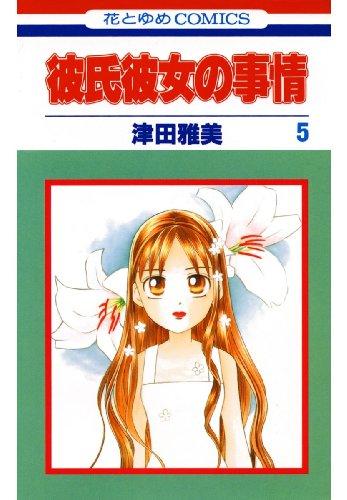 彼氏彼女の事情 5 (花とゆめコミックス) - 津田雅美