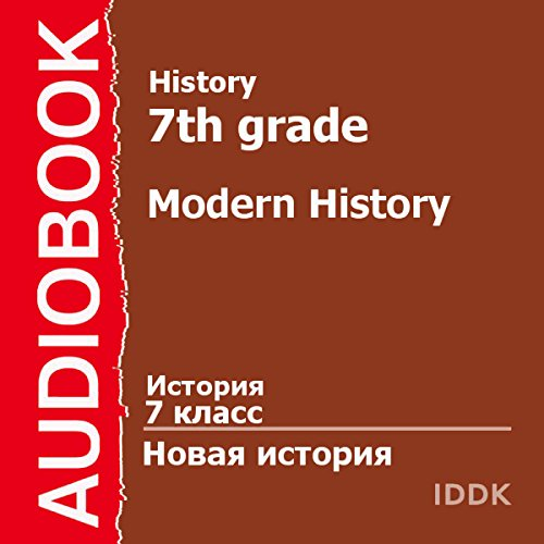 History for 7th Grade: Modern History [Russian Edition] cover art