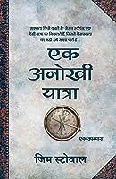 Anokhi Yatra: The Ultimate Journey(Hindi)