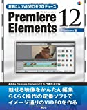 お気に入りVIDEOをプロデュース Premiere Elements 12 Windows版 (SCC Books 369)