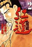 紅蓮 愚連隊の神様 万寿十一伝説 (2) (近代麻雀コミックス)