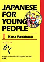 Japanese For Young People I: Kana Workbook (Japanese for Young People Series)