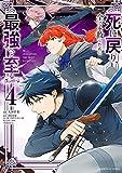 死に戻り、全てを救うために最強へと至る@comic(4) (裏少年サンデーコミックス)