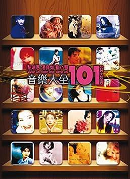 Vivian Lai, Karen Tong, Winnie Lau Hui Yin Le Da Qu 101