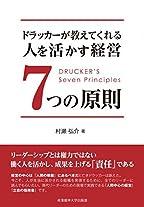 ブランディング 7つの原則