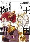 王国物語 3 (ヤングジャンプコミックス)
