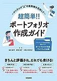 """超簡単! ポートフォリオ作成ガイド ~ワンランク""""上""""の薬剤師を目指して~"""