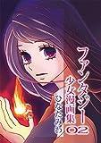 ひなたみわ ファンタジー少女漫画集02