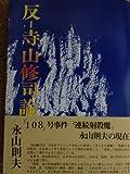 反ー寺山修司論 (1977年)
