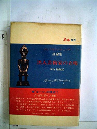 黒人芸術家の立場―ラングストン・ヒューズ評論集 (1977年) (創樹選書)
