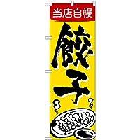 のぼり 当店自慢 餃子 No.SNB-5462 ラーメン 中華 [並行輸入品]