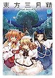 東方三月精 Oriental Sacred Place(2) (カドカワデジタルコミックス)