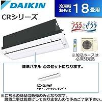 ダイキン ハウジングエアコン 標準パネルセット(フレッシュホワイト) 18畳用 天井埋込カセット形 シングルフロータイプ CRシリーズ S56RCRV-BC40J-WF