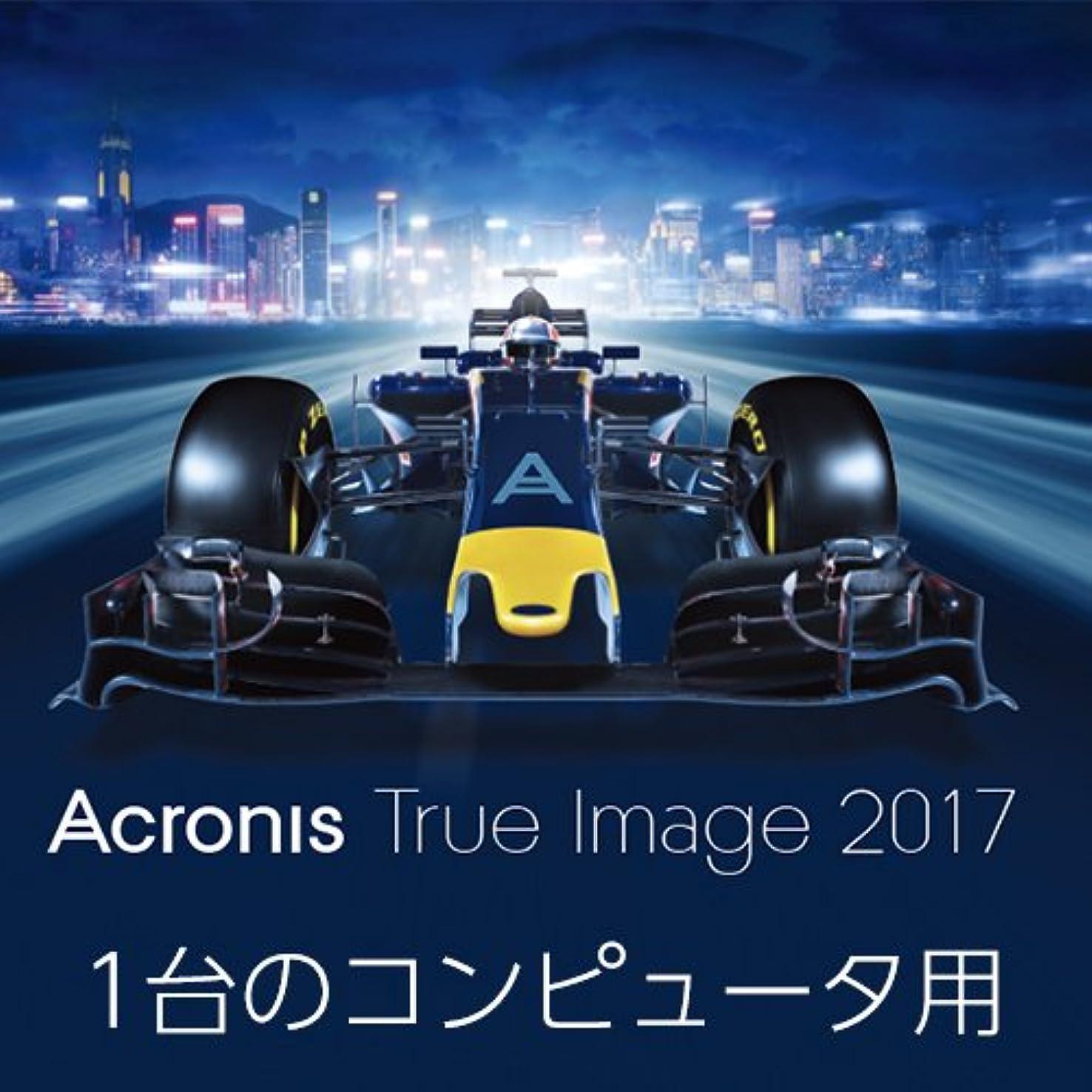語はねかける事実Acronis True Image 2017 - 1 Computer (ダウンロード版)|ダウンロード版