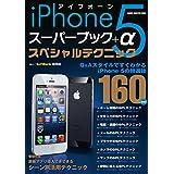 iPhone5 スーパーブック+α スペシャルテクニック コンピュータムック
